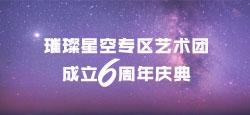 璀璨星空专区艺术团成立6周年庆典