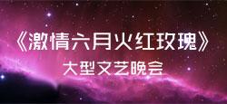 《激情六月火红玫瑰》大型文艺晚会