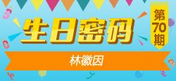 《生日密码》第70期:林徽因