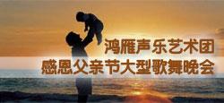 【鴻雁聲樂藝術團】感恩父親節大型歌舞晚會