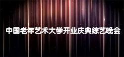 中國老年藝術大學開業慶典綜藝晚會