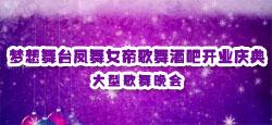 夢想舞臺鳳舞女帝歌舞酒吧開業慶典大型歌舞晚會