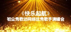 《快樂起航》---初塵秀歌坊網絡優秀歌手演唱會