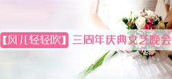 【風兒輕輕吹】三周年慶典文藝晚會