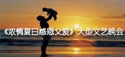《濃情夏日感恩父愛》大型文藝晚會