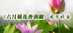 《六月荷花香滿湖》大型晚會