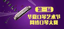 2019年第三届华夏口琴艺术节网络口琴大赛