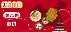 《美食中国》第75期:煎饼