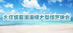 火红盛夏浪漫情大型综艺晚会