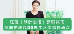 红陌《秋叶心语》新歌发布暨迎接建党98周年歌舞晚会