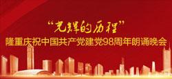 """""""光?#32536;?#21382;程""""隆重庆祝中国共产党建党98周年朗诵晚会"""
