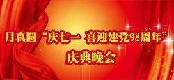"""月真圆""""庆七一 喜迎建党98周年""""庆典晚会"""