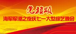 《党旗颂》海军军港之夜庆七一大型综艺晚会