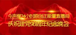 今声缘直播间庆祝建党98周年纪念晚会