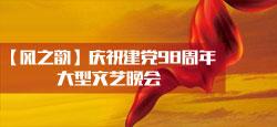 【风之韵】庆祝建党98周年大型文艺晚会