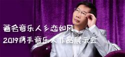 音乐人乡恋如风2019携手音乐人作品展示会