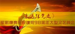 《永远跟党走》军歌嘹亮庆祝建党98周年大型文艺晚会