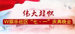"""伟大旗帜-VV娱乐社区""""七·一""""庆典晚会"""