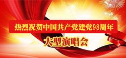 热烈祝贺中国共产党建党98周年大型演唱会