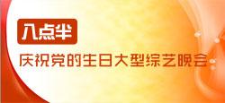 八点半庆祝党的生日大型综艺晚会