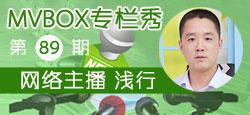 VV官方活动《MVBOX专栏秀》第89期:浅行