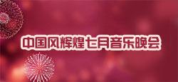中国风辉煌七月音乐晚会
