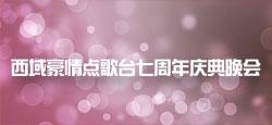 西域豪情点歌台七周年庆典晚会