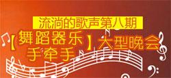 【流淌的歌声?#24247;?#20843;期舞蹈器乐手牵手大型晚会