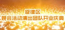 旋律区晚会活动演出团队开业庆典