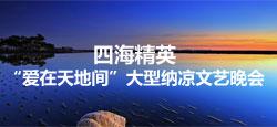 """四海精英""""爱在天地间""""大型纳凉文艺晚会"""