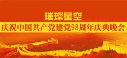 璀璨星空庆祝中国共产党建党98周年庆典晚会