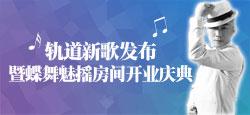 轨道新歌发布暨蝶舞魅摇房间开业庆典