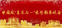"""中国风""""喜庆七一""""大型歌舞晚会"""