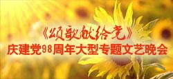 《颂歌献给党》庆建党98周年大型专题文艺晚会