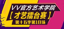 VV官方艺术学院【才艺擂台赛】第十五赛季第18场