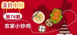 《美食中国》第76期:农家小炒肉