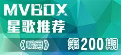 VV官方《MVBOX星歌推荐》第200期