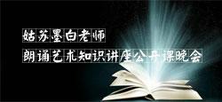姑苏墨白老师朗诵艺术知识讲座公开课晚会