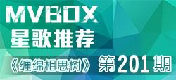 VV官方《MVBOX星歌推荐》第201期
