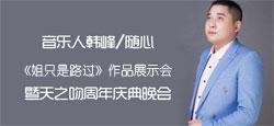 韩峰/随心《姐只是路过》作品展示暨天之吻周年庆典