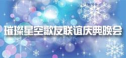 璀璨星空歌友聯誼慶典晚會