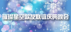 璀璨星空歌友联谊庆典晚会
