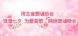 """河北省朗诵协会""""浪漫七夕 为爱高歌""""网络朗诵晚会"""
