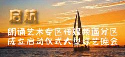 """""""启航""""朗诵艺术专区传媒频道分区成立启动仪式晚会"""