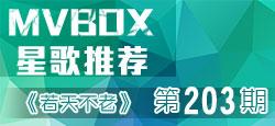 VV官方《MVBOX星歌推荐》第203期