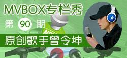 VV官?#20132;?#21160;《MVBOX专栏秀》第90期:原创歌手曾令坤
