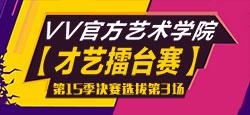 VV官方艺术学院【才艺擂台赛】第十五季决赛选拔第3场