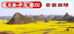 《走遍中国》第252期:滇黔锁钥 云南曲靖