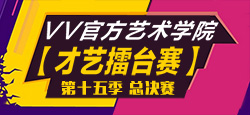 VV官方艺术学院【才艺擂台赛】第十五赛季总决赛