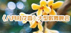 《八月桂花香》大型歌舞晚会